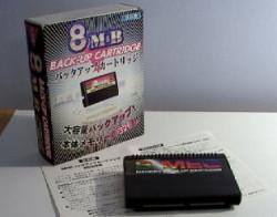 Datel/EMS Backup Cartridge