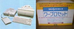 SEGA/Koei Word Processor Set