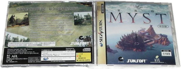 PAL/NTSC Asia Cover